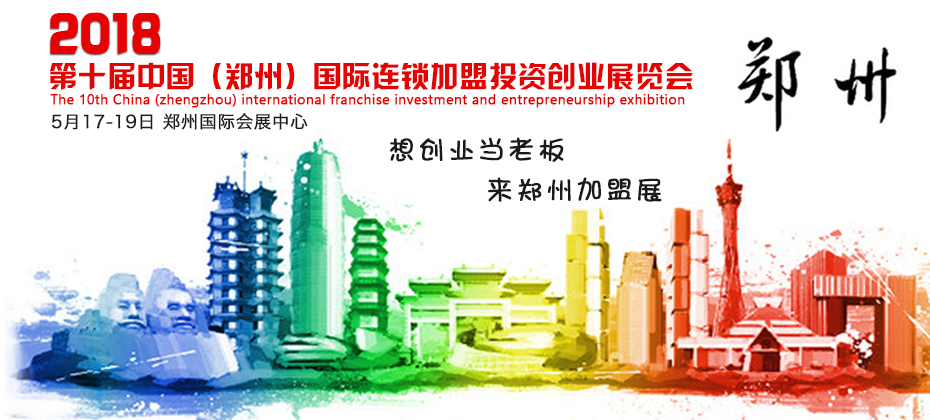 郑州加盟展