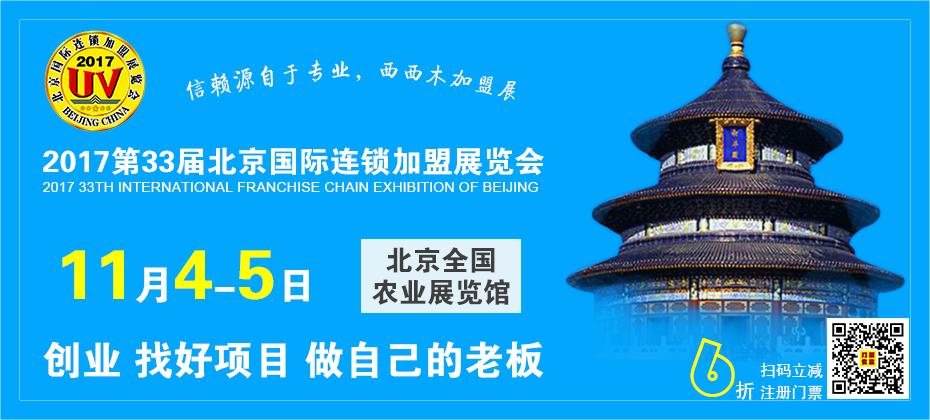 北京连锁展