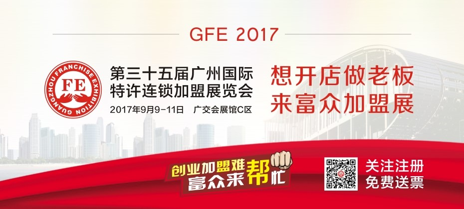 2017广州加盟展会