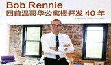 Bob Rennie,温哥华公寓开发