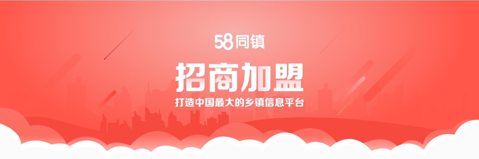 58同镇招商加盟,打造中国最大的乡镇信息平台