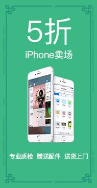 五折iPhone卖场
