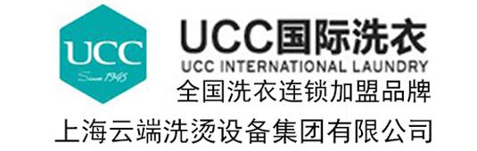 UCC國際干洗